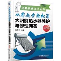 从零起步轻松学太阳能热水器养护与修理问答(第2版)