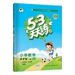 53天天练小学数学四年级下册BSD(北师大版)2021春季(含参考答案及知识清单,赠测评卷)