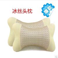 汽车头枕 冰丝头枕 冰丝头枕 护颈头枕 通用型 一对装