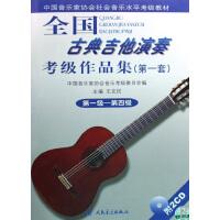 全国古典吉他演奏考级作品集(附光盘第1套第1级-第4级中国音乐家协会社会音乐水平考级教材)