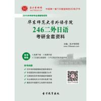 非纸质书!!2019年华东师范大学外语学院246二外日语考研全套资料