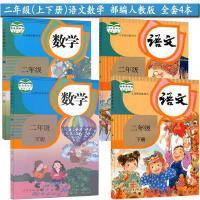 部编新版2018使用小学2二年级全套课本二年级上册下册语文数学书课本教材教科书人教版全套4本二上语数二下语数