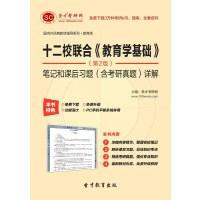 十二校�合《教育�W基�A》(第2版)�P�和�n后��}(含考研真�})�解.
