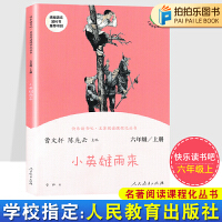 小英雄雨来 人民教育出版社曹文轩陈先云快乐读书吧六年级上册必读经典书目课外书