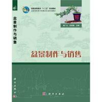 【新书店正版】盆景制作与销售,崔广元,张哲斌,科学出版社9787030347084