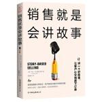 【旧书二手书9成新】单册售价 销售就是会讲故事 [美]杰夫・布卢姆菲尔德, 杨超颖 /斯坦威出品