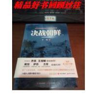 【二手旧书9成新】决战朝鲜(白金珍藏插图版 套装下册)