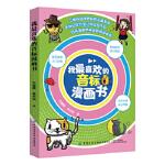 【正版全新直发】我喜欢的音标漫画书 朱馨晴,黄艳梅 中国纺织出版社9787518064694