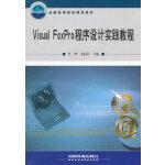Visual FoxPro程序设计实践教程(21世纪高校计算机系列规划教材)