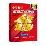 小学数学奥林匹克竞赛全真试题・省市精华卷(2016详解版)