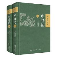 水浒传:百家精评本