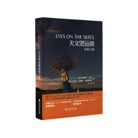 天文望远镜探索之旅 霍弗特席林 拉尔斯林伯格・克里斯滕森著 专业科技 仰望星空丛书系列 伽利略 7章 科学普及图书