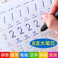 六品堂 儿童练字帖楷书 一年级小学生凹槽练字板 识字幼儿字帖小孩宝宝拼音数字笔画练字贴汉字练字本