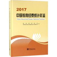 中国教育经费统计年鉴.2017 中国统计出版社