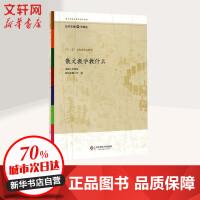 散文教学教什么 华东师范大学出版社