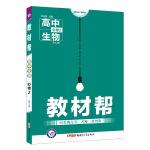 教材帮 必修2 生物 RJ (人教版)(2019版)--天星教育