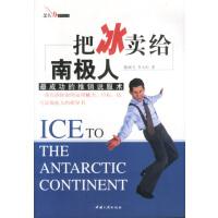把冰卖给南极人