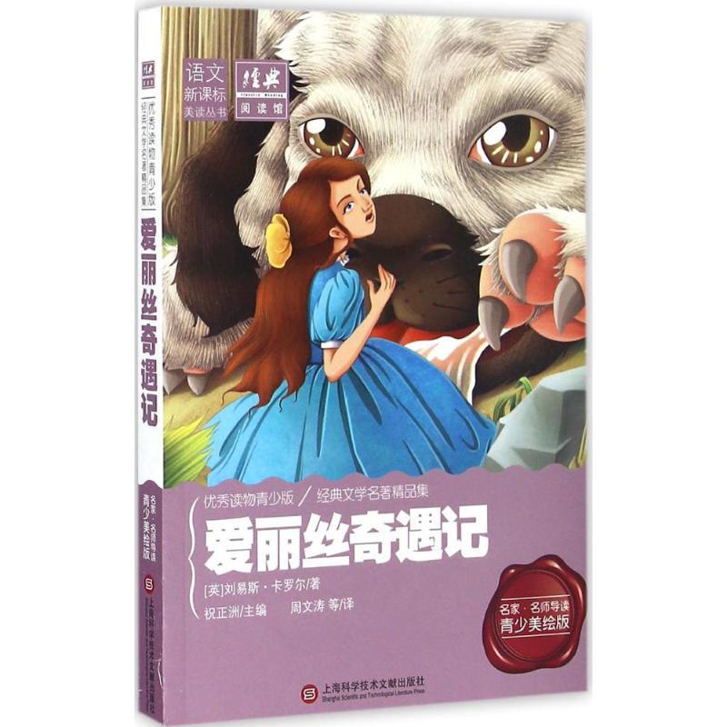 爱丽丝奇遇记(名家·名师导读青少美绘版,很好读物青少版) 上海科学