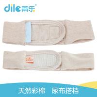 蒂乐天然彩棉婴儿尿布带全棉尿布尿片扣固定带DL104单条