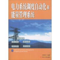 电力系统调度自动化和能量管理系统 滕福生 编著