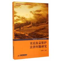 农民权益保护法律问题研究(汪青松)