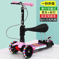 儿童滑板车 2-3-6-9岁小孩溜溜车三四轮踏板车可坐闪光音乐滑滑车