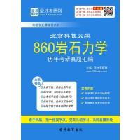 北京科技大学860岩石力学历年考研真题汇编