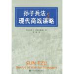 孙子兵法与现代商战谋略 (美)杰拉尔德A・麦克尔森(Gerald A.Michae Isn)著,郑 格致出版社