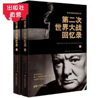 正版 丘吉尔第二次世界大战回忆录共2册诺贝尔文学奖温斯顿丘吉尔著完整战争历史军事经济书籍世界经典文学名著二战回忆录书籍