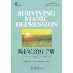 【旧书二手书9成新】躁郁症治疗手册 E. Fuller Torrey, Michael B. Knable 97875