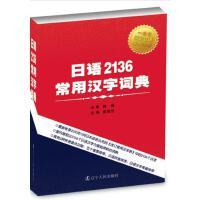 日�Z2136常用�h字�~典 崔香�m 主� �|��人民出版社【正版��籍,品�|�o�n,放心�x�】