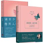张小娴全2册 谢谢你离开我 请至少爱一个像男人的男人 现代文学随笔 正能量励志书籍治愈系小说 都市情感文学 爱上了你/张