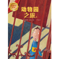 大奖章绘本第2辑:动物园之旅
