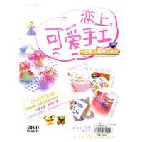恋上可爱手工-十字绣+串珠+纸艺(3DVD精选套装)( 货号:1303080042035323)