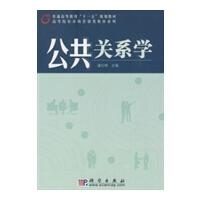 【旧书二手书8成新】公共关系学 潘红梅 科学出版社 9787030253934