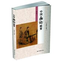 中国画论辑要(新)