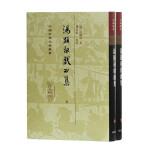 汤显祖戏曲集(全二册)(精)(中国古典文学丛书)