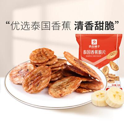 【良品铺子脆片香蕉片50gx1袋】 休闲零食果干蜜饯水果干