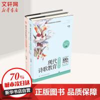 现代诗歌教育普及读本 编者:王宜振