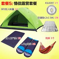 双人双层帐篷套餐 防雨 户外露营野外钓鱼野炊烧烤
