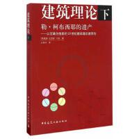 建筑理论(下册)勒 柯布西耶的遗产--以范畴为线索的20世纪建筑理论诸原则 (英)卡彭,王贵祥 97871120866