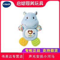 VTech伟易达声光安抚小河马 婴儿安抚玩具布偶声光哄睡0岁可拆洗