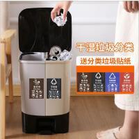分类垃圾桶 双桶脚踏分类垃圾桶厨房家用干湿垃圾筒卫生间客厅垃圾箱 干湿分离分类 送分类贴纸