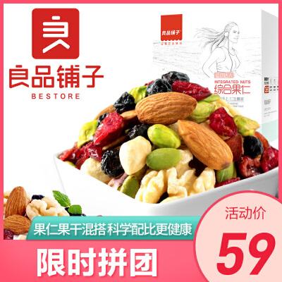 良品铺子每日坚果525g混合干果孕妇零食大礼包果仁小包装