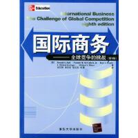 国际商务:全球竞争的挑战(第8版) (美)鲍尔(Ball,D.A.),刘东明 清华大学出版社