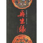 【新书店正版】再生缘,(清)陈端生 ,郭沫若 校订,北京人民出版社9787530002575