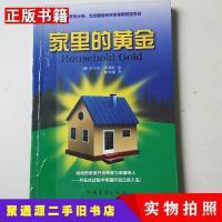 【二手9成新】家里的黄金史蒂夫普莱斯中国华侨出版社