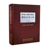 中华人民共和国职业分类大典(2015年版)【正版图书 满额减 放心购买 】