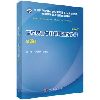 医学统计学计算机操作教程(案例版,第3版)