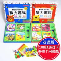 脑力游戏套装2盒 3-6岁幼儿园益智卡片 2+岁孩子培养观察力逻辑思维训练玩具 宝宝启蒙早教儿童专注力记忆力训练书 邦